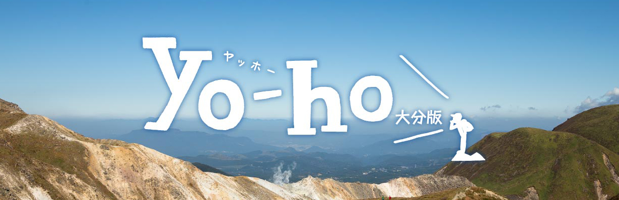 yo-ho 大分版
